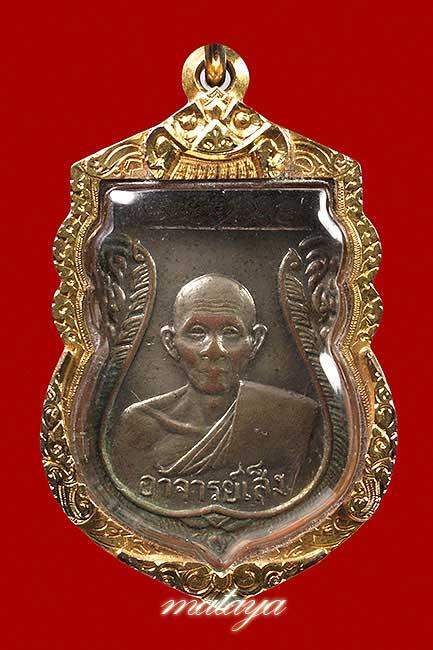 เหรียญเสมารุ่นแรกหลวงปู่เส็ง ด้านหน้า